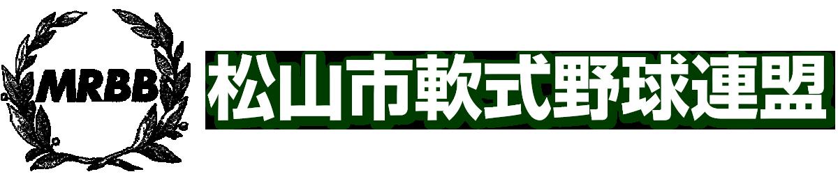 松山市軟式野球連盟